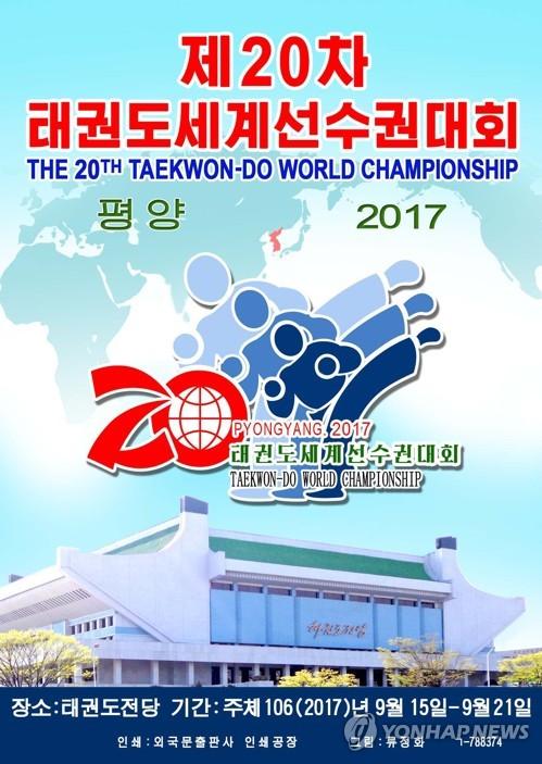 북한 태권도세계선수권대회 선전화