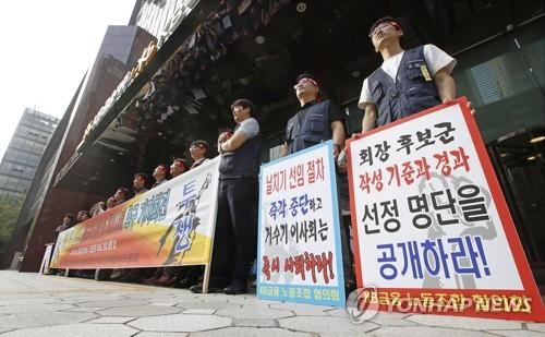 KB금융노조협의회, 윤종규 회장 후보사퇴 촉구 기자회견