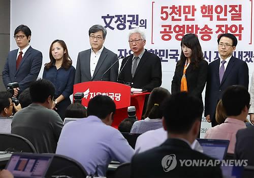 자유한국당 혁신위, 박근혜 전 대통령 탈당 권유