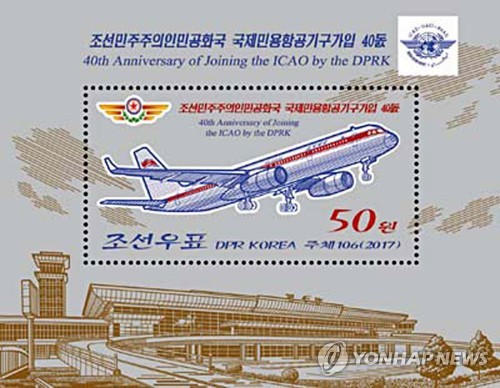 N.K. issues stamp on ICAO membership anniversary