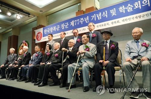 한국광복군 창군 77주년 기념식 2017.9.14
