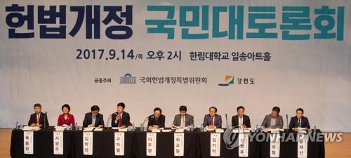 강원도 헌법개정 국민대토론회