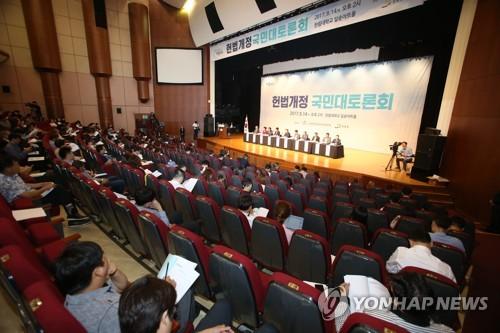 춘천서 열린 헌법개정 국민대토론회