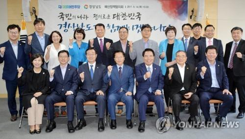 """민주당-경남도 """"예산 확보 협력"""""""