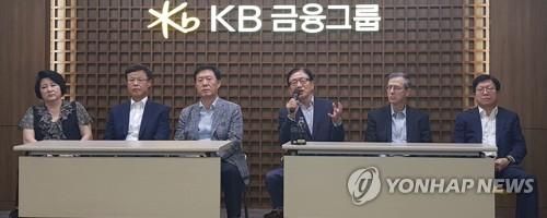 회견하는 KB금융지주 확대 지배구조위원회