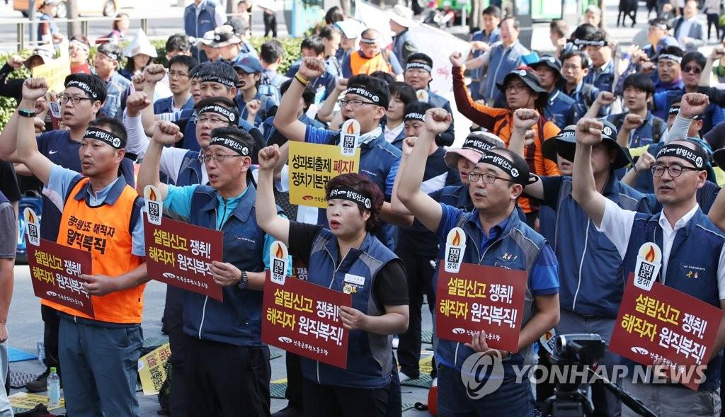 '노조할 권리 쟁취' 구호 외치는 공무원노조