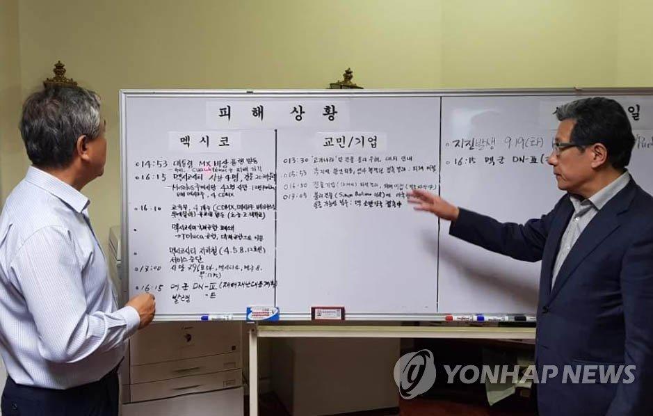 """외교부 """"멕시코 지진 연락두절 한국인 사망 확인"""""""