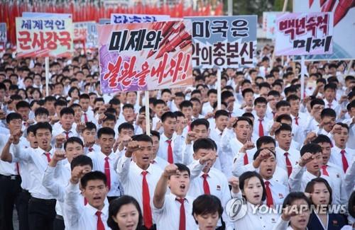지난해 9월 평양에서 열린 '반미대결전' 군중집회