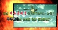 북한매체, B-1B·핵항모 칼빈슨 타격 합성사진 공개