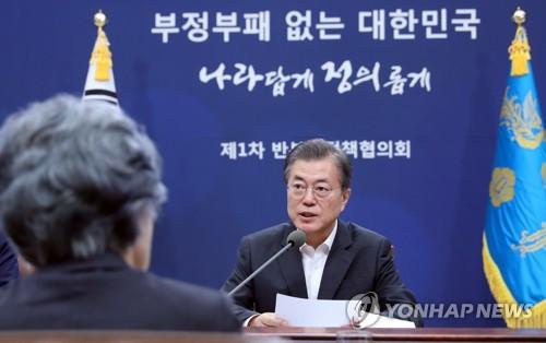 反腐敗政策協議会の初会議で発言する文大統領=26日、ソウル(聯合ニュース)