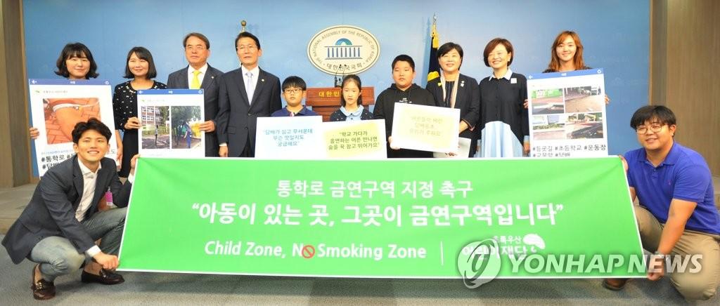 '아동 통학로 금연구역 지정 촉구'