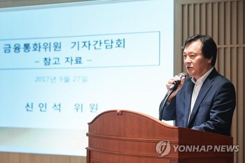 모두발언 하는 신인석 한국은행 금융통화위원회 위원