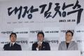 新片《大将金昌洙》记者会