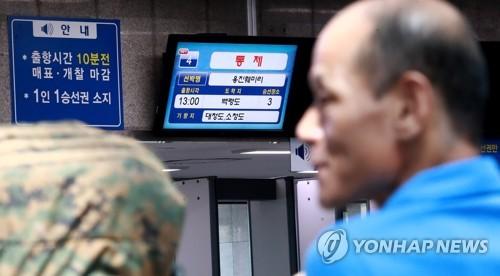 서해상 기상 악화…인천∼백령도 여객선 일부 통제