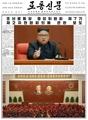 朝鲜召开党的七大二中全会