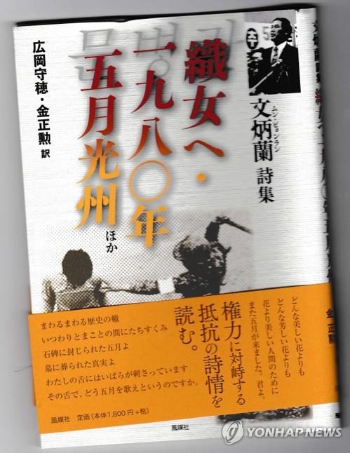 日本で出版された詩集(金氏提供)=(聯合ニュース)
