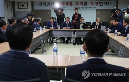 开城工业区韩企讨论朝鲜擅自开工