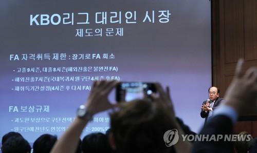 프로야구선수협회, 대리인제도 설명회 [연합뉴스 자료 사진]