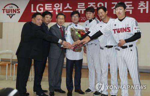 류중일, LG 사령탑 공식 취임