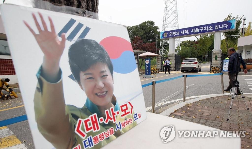 박근혜, 구치소 수감 중 인권침해 주장