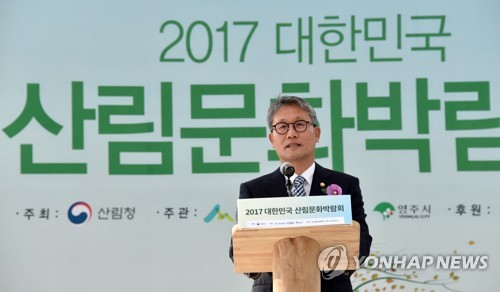 2018 산림문화박람회 주제는 '함께 여는 녹색 일자리'