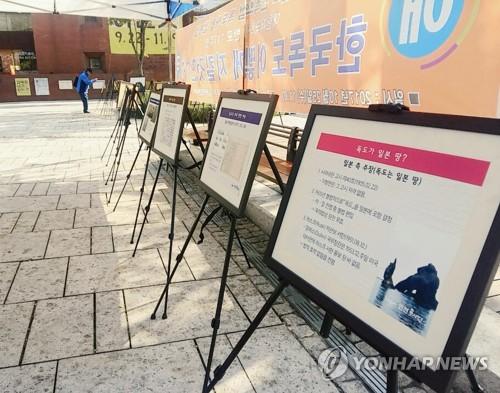 記念行事があった会場では独島に関する資料の展示も行われた=25日、ソウル(聯合ニュース)