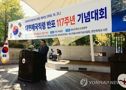 記念行事で祝辞を述べる参加団体の関係者=25日、ソウル(聯合ニュース)
