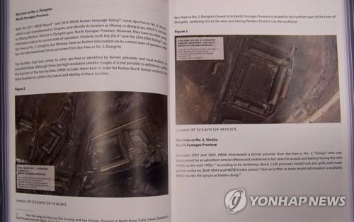 미국 인권단체, 북한 수용소 보고서 발간