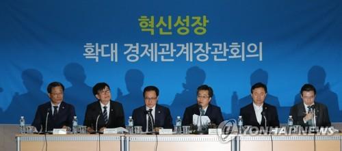 혁신성장 확대경제관계장관회의 브리핑