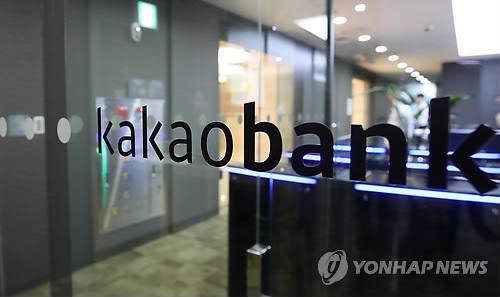 카카오뱅크 서울오피스