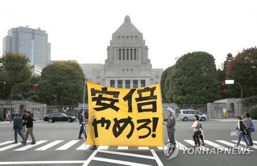 일본 대규모 집회에 걸린 '아베 물러나라' 플래카드