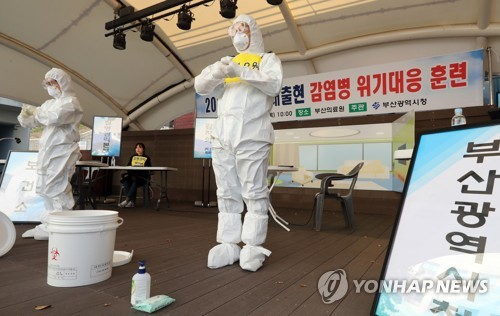 감염병 대응훈련 [연합뉴스 자료사진]