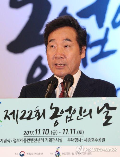 S. Korea marks Farmers' Day