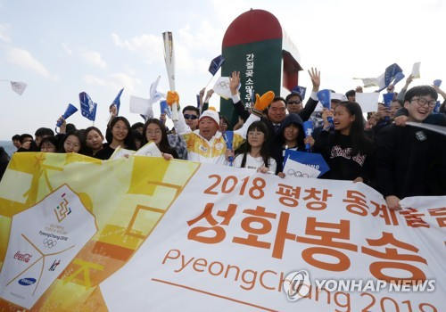 '평창 올림픽 성공 개최 기원합니다'