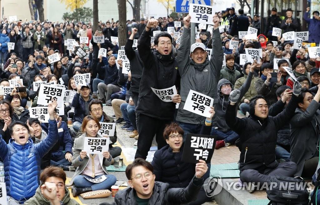 '김장겸 해임'에 환호하는 MBC