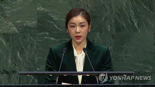国連総会でスピーチするキム・ヨナさん(国連ウェブTVより)=13日、ニューヨーク(聯合ニュース)