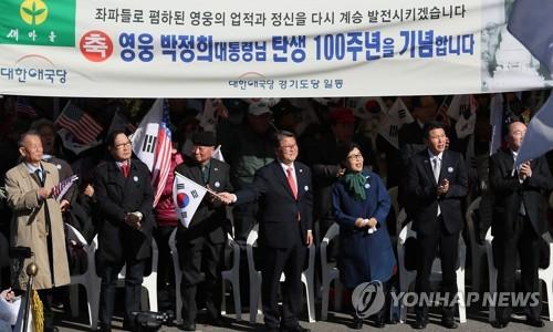 현충원서 열린 박정희 탄생 100주년 기념식