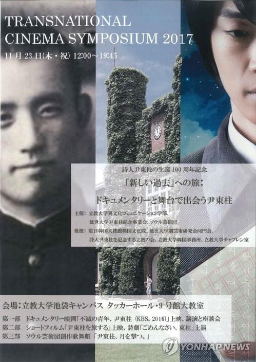 日서 열리는 윤동주 탄생 100년 기념 행사 포스터