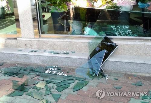 지진으로 깨진 유리창