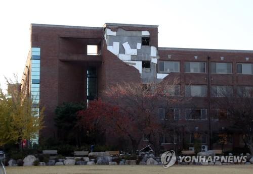무너진 한동대학교 건물 외벽
