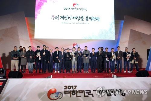 2017 대한민국 게임대상 시상식
