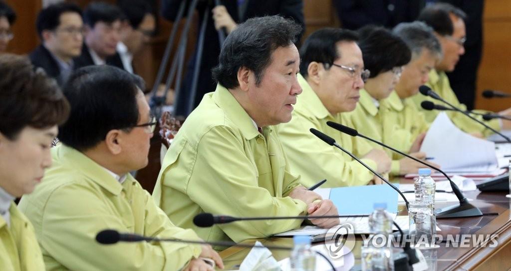 이낙연 총리, 포항 지진 관계장관회의