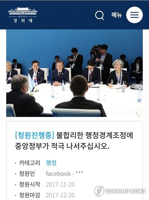 수원시, '불합리한 행정경계조정' 국민청원