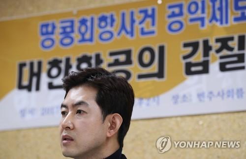 기자회견하는 '땅콩회항' 박창진 전 사무장