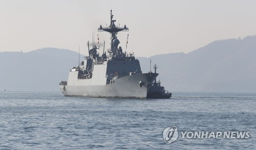 This file photo shows South Korean naval destroyer Dae Jo Yeong. (Yonhap)