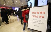 '평창 롱패딩' 추가판매 '북새통'…청와대에 추가생산 청원까지