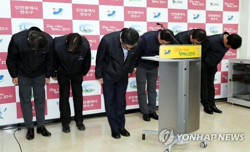가스누출 사고 사과하는 한국가스공사 관계자들