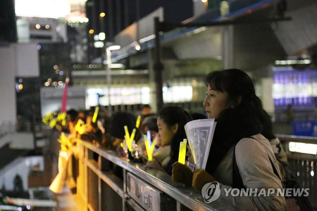 일본 시민 300여명 도쿄서 위안부 문제해결 위한 촛불집회