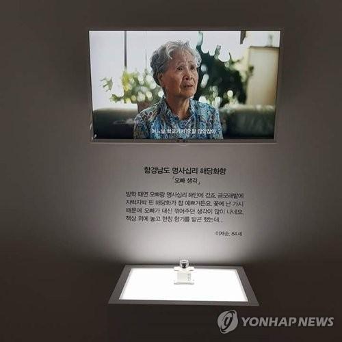 통일부, 이산가족 추억담은 향수 제작… '통일향수전' 개최