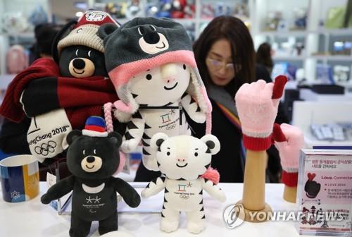 Boutique de produits de PyeongChang